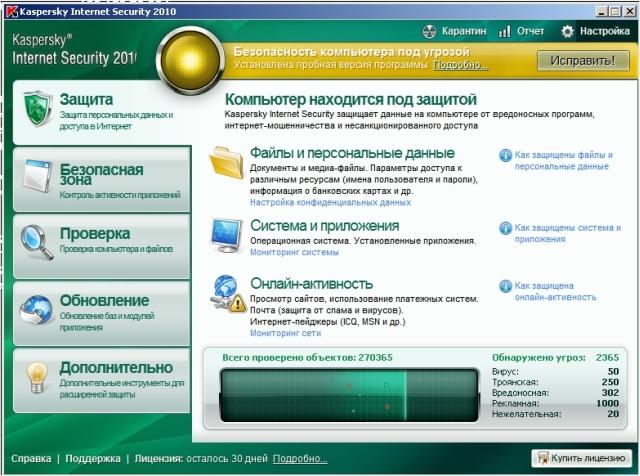Kaspersky Anti-Virus 2010 v9.0.0.459 Rus + Key Антивирус Касперского 2010 -